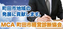 MCA|町田市経営診断協会